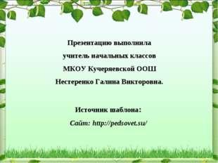 Презентацию выполнила учитель начальных классов МКОУ Кучеряевской ООШ Нестере