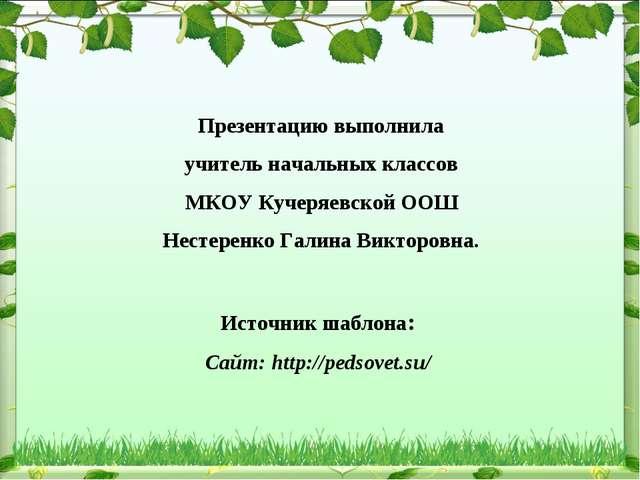 Презентацию выполнила учитель начальных классов МКОУ Кучеряевской ООШ Нестере...