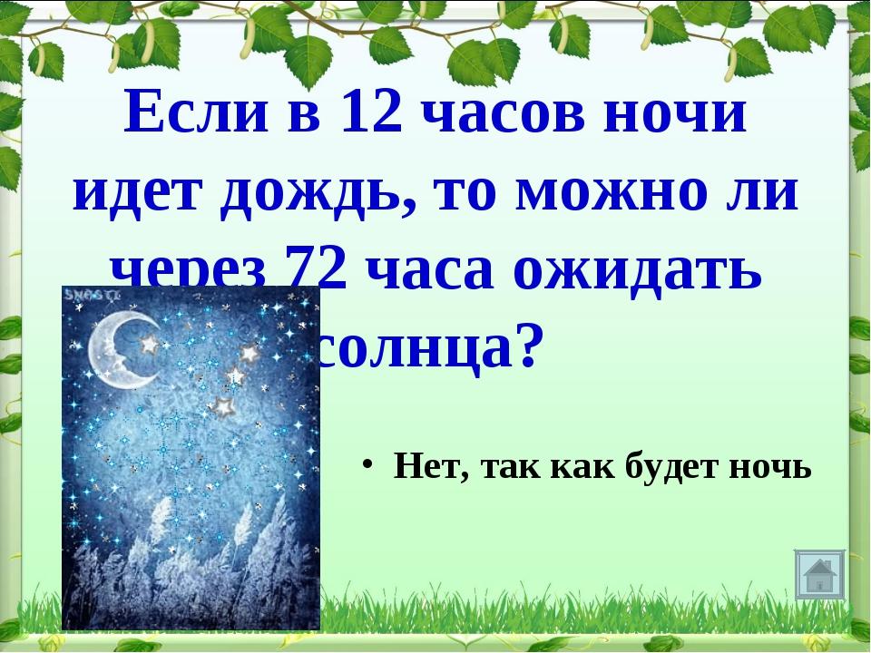 Если в 12 часов ночи идет дождь, то можно ли через 72 часа ожидать солнца? Н...