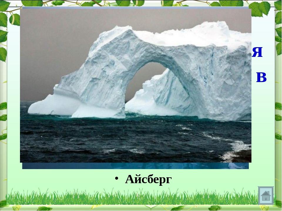 Как называется ледяная глыба, которая плавает в океане? Айсберг