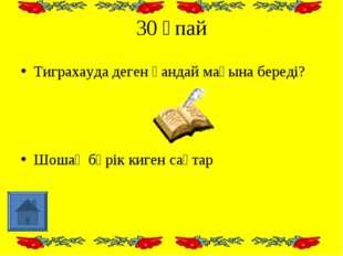 30 ұпай Тиграхауда деген қандай мағына береді? Шошақ бөрік киген сақтар