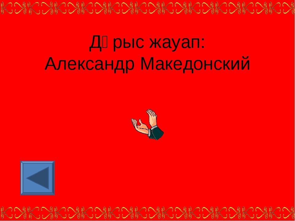 Дұрыс жауап: Александр Македонский
