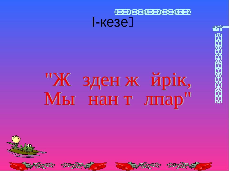 І-кезең