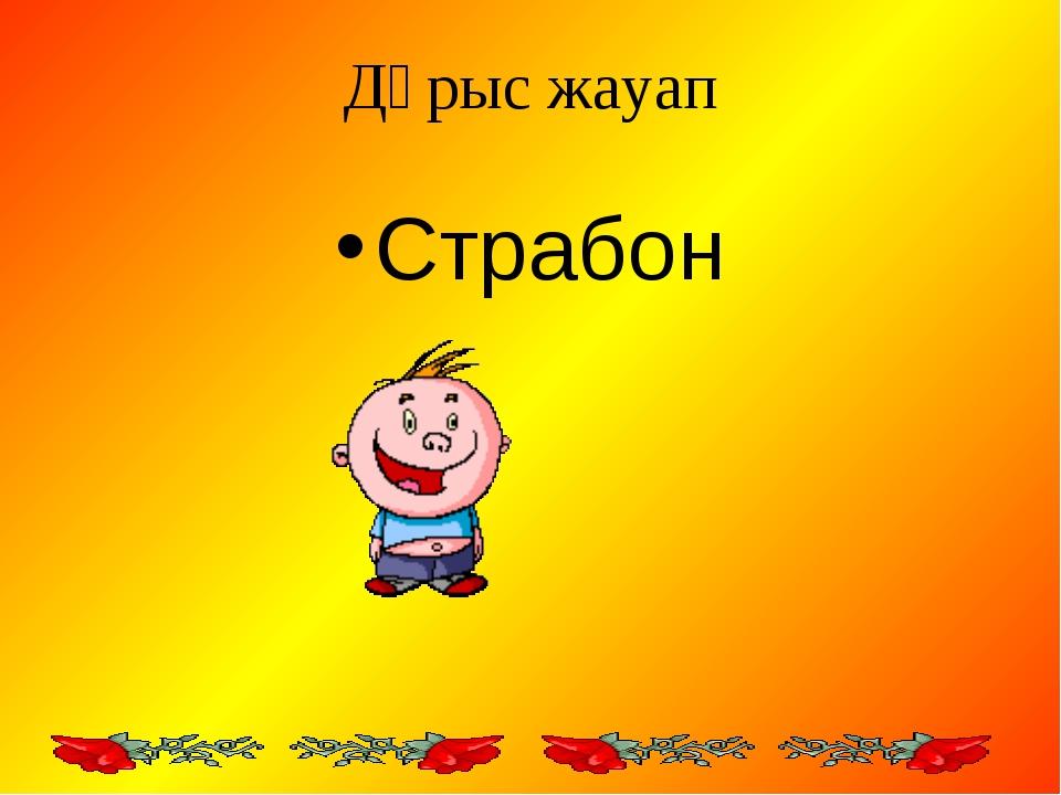 Дұрыс жауап Страбон