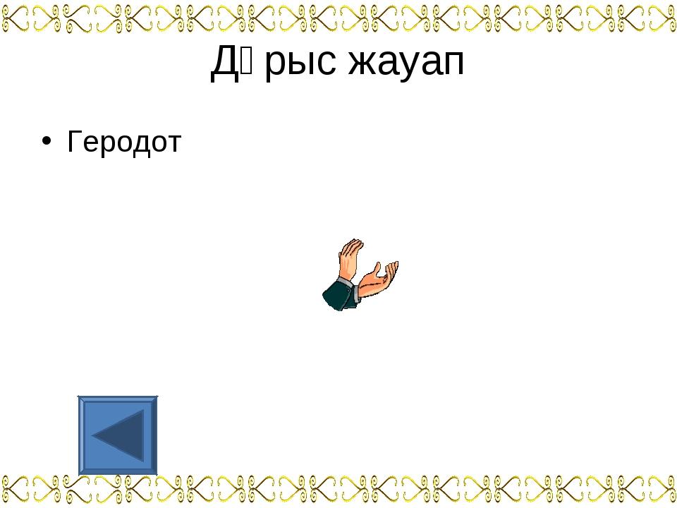 Дұрыс жауап Геродот