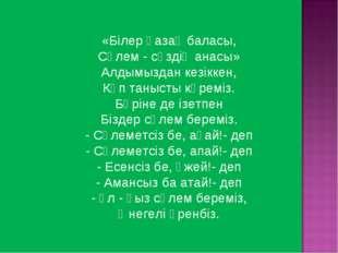 «Білер қазақ баласы, Сәлем - сөздің анасы» Алдымыздан кезіккен, Көп танысты