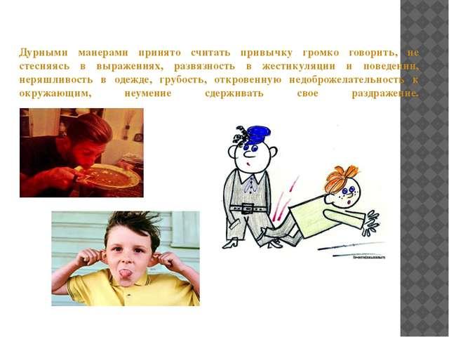 Дурными манерами принято считать привычку громко говорить, не стесняясь в выр...