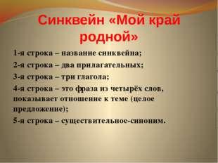 1-я строка – название синквейна; 2-я строка – два прилагательных; 3-я строка
