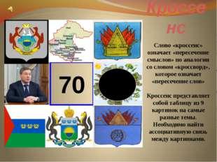 70 Родной край Кроссенс Слово «кроссенс» означает «пересечение смыслов» по ан