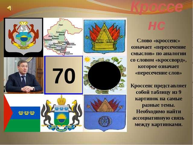 70 Родной край Кроссенс Слово «кроссенс» означает «пересечение смыслов» по ан...