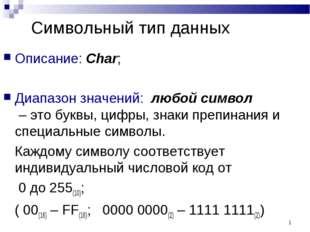 * Символьный тип данных Описание: Char; Диапазон значений: любой символ – это