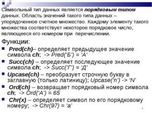* Функции: Pred(ch)– определяет предыдущее значение символа ch; -> Pred('Б')