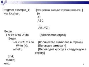 * Program example_1; {Программа выводит строки символов: } var i,k:char; {A A