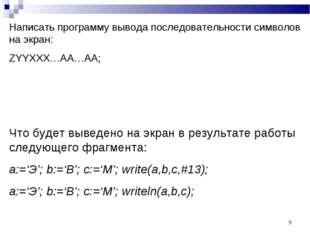 * Написать программу вывода последовательности символов на экран: ZYYXXX…AA…A
