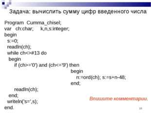 * Задача: вычислить сумму цифр введенного числа Program Cumma_chisel; var ch: