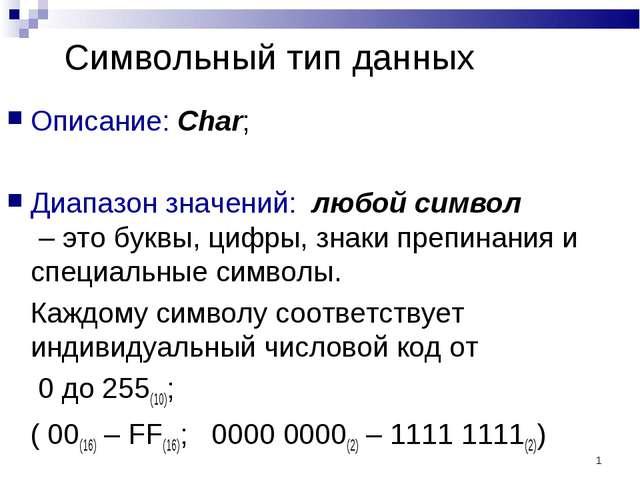 * Символьный тип данных Описание: Char; Диапазон значений: любой символ – это...