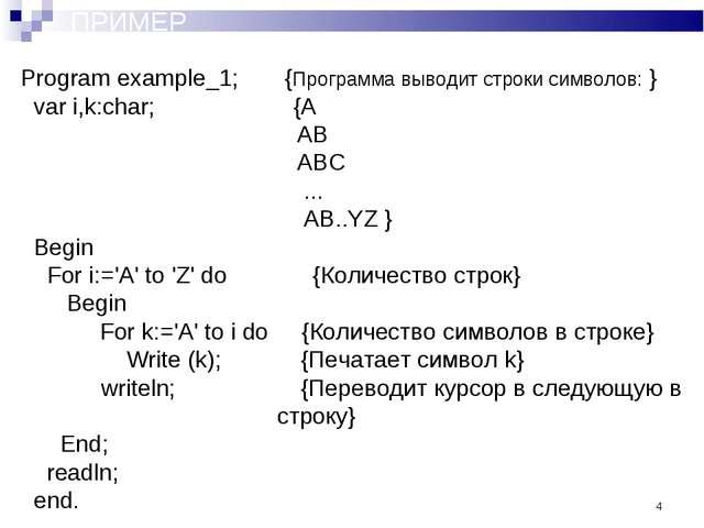 * Program example_1; {Программа выводит строки символов: } var i,k:char; {A A...