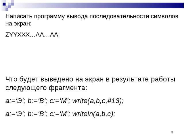 * Написать программу вывода последовательности символов на экран: ZYYXXX…AA…A...