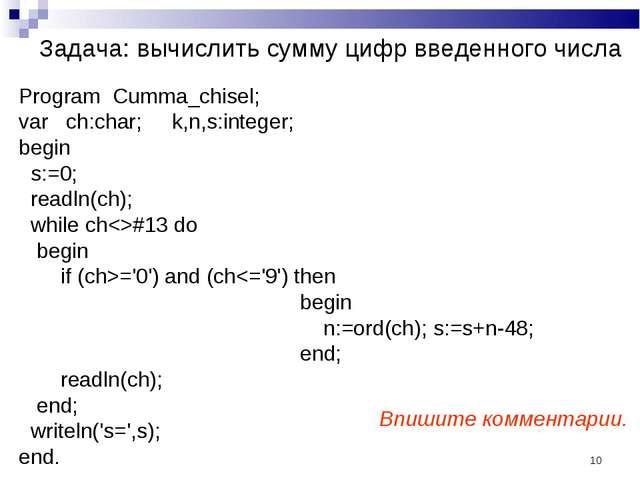 * Задача: вычислить сумму цифр введенного числа Program Cumma_chisel; var ch:...