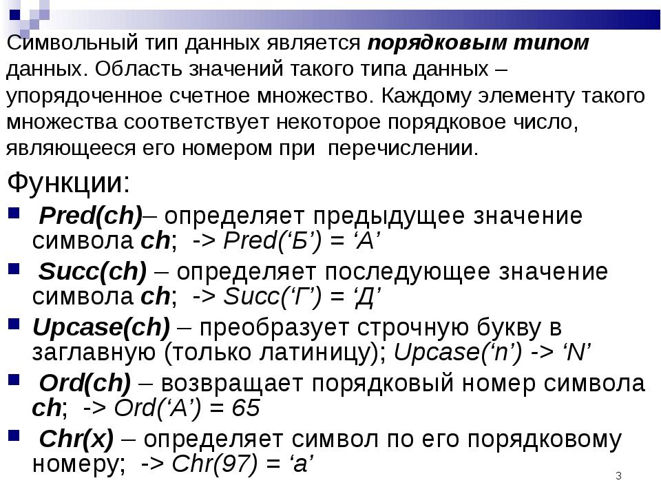 * Функции: Pred(ch)– определяет предыдущее значение символа ch; -> Pred('Б')...