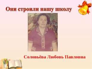 Соловьёва Любовь Павловна