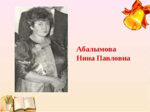 Абалымова Нина Павловна