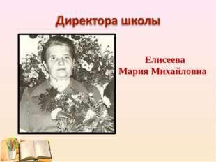 Елисеева Мария Михайловна
