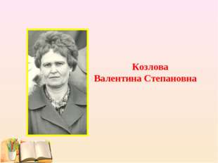Козлова Валентина Степановна