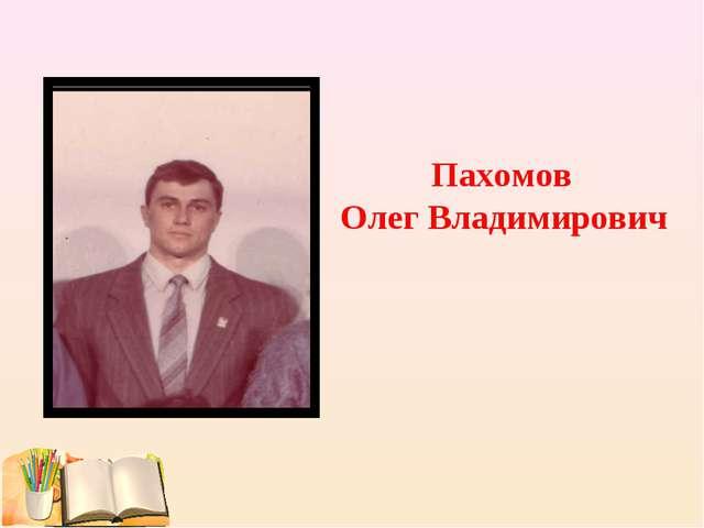 Пахомов Олег Владимирович