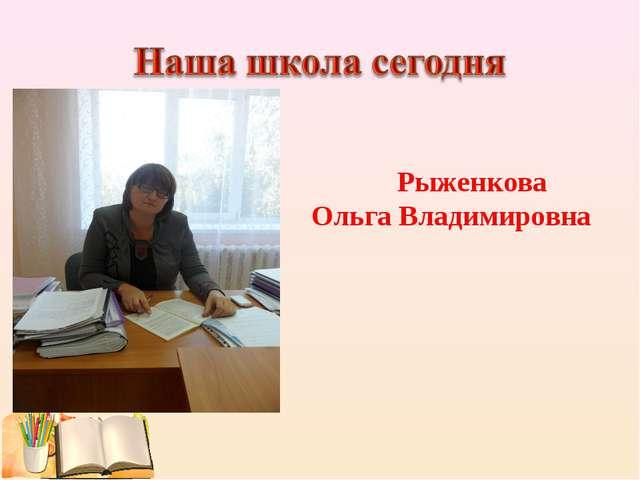 Рыженкова Ольга Владимировна