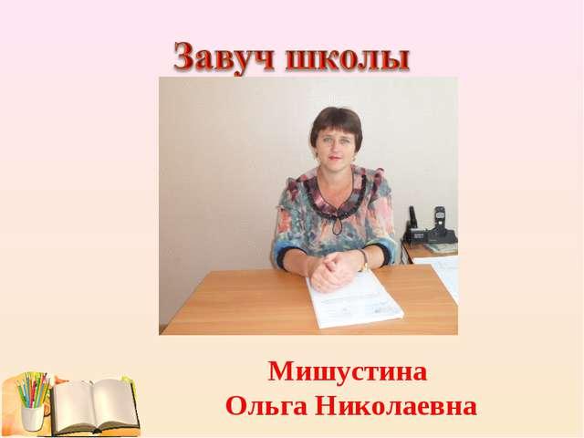 Мишустина Ольга Николаевна