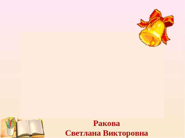Ракова Светлана Викторовна
