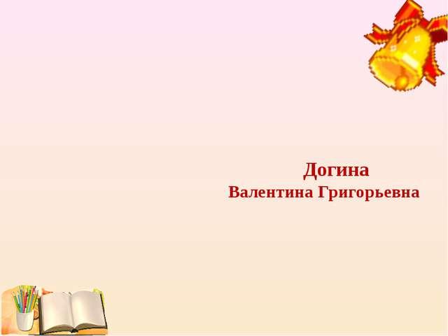 Догина Валентина Григорьевна