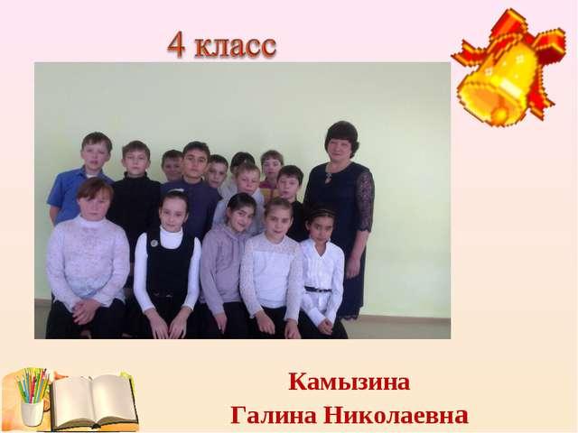 Камызина Галина Николаевна