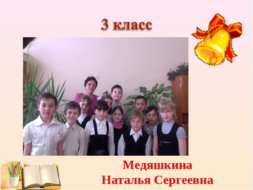 Медяшкина Наталья Сергеевна