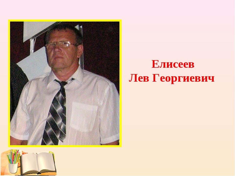 Елисеев Лев Георгиевич
