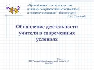Обновление деятельности учителя в современных условиях Педсовет МБОУ средней