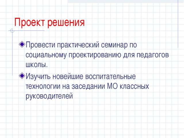 Проект решения Провести практический семинар по социальному проектированию дл...