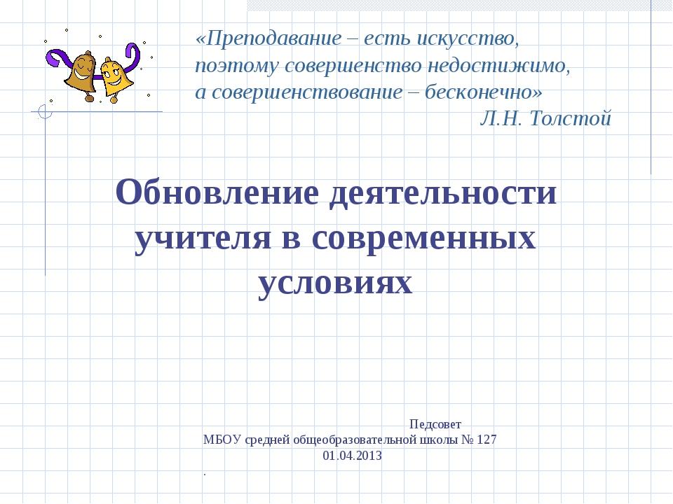 Обновление деятельности учителя в современных условиях Педсовет МБОУ средней...