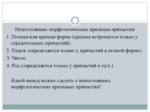 Непостоянные морфологические признаки причастия 1. Полная или краткая форма (