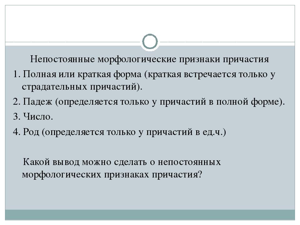 Непостоянные морфологические признаки причастия 1. Полная или краткая форма (...