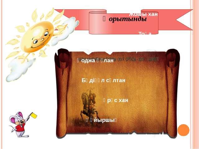 Қорытынды Шежіре түрінде қарасақ: Жошы хан Тоқа Темір Қоджа Ұғлан Бәдіғұл сұ...