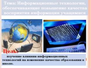 изучение влияния информационных технологий на изменение качества образования