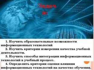 1. Изучить образовательные возможности информационных технологий 2. Изучить к