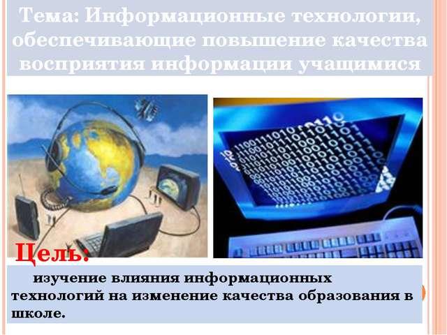 изучение влияния информационных технологий на изменение качества образования...