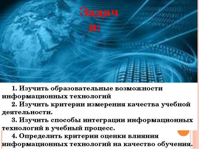 1. Изучить образовательные возможности информационных технологий 2. Изучить к...