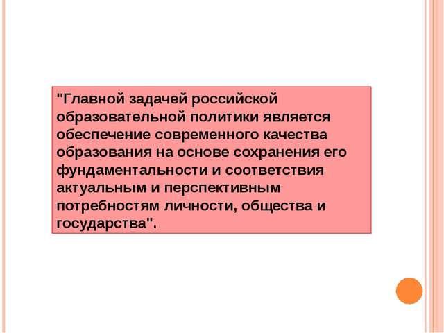 """""""Главной задачей российской образовательной политики является обеспечение сов..."""