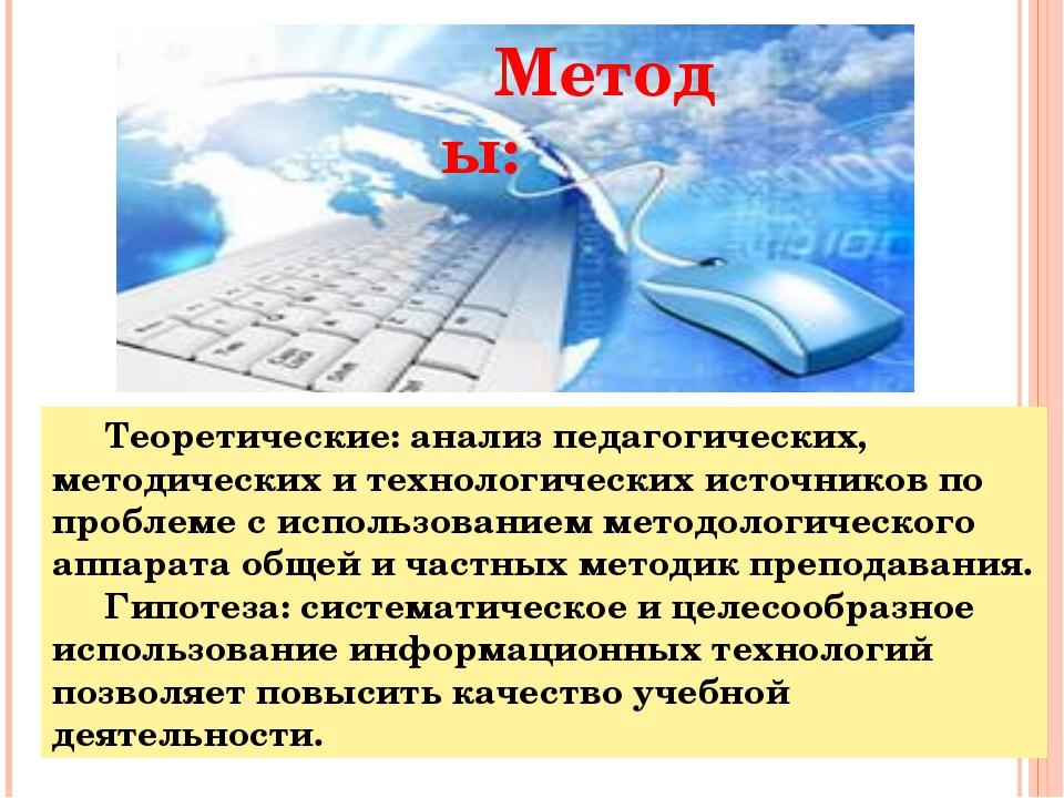 Теоретические: анализ педагогических, методических и технологических источник...