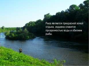 Река является прекрасной зоной отдыха, издавна славится прозрачностью воды и