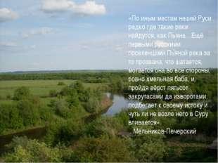 «По иным местам нашей Руси редко где такие реки найдутся, как Пьяна…Ещё первы